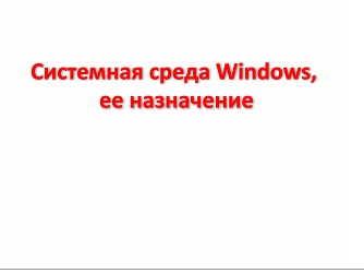 Общая характеристика системной среды windows реферат 2834