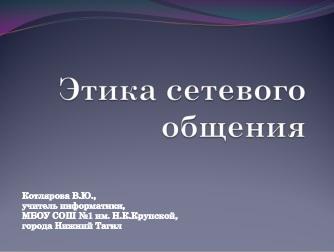Доклад этика сетевого общения 244
