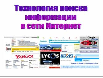 Реферат технологии поиска информации в сети интернет 9009