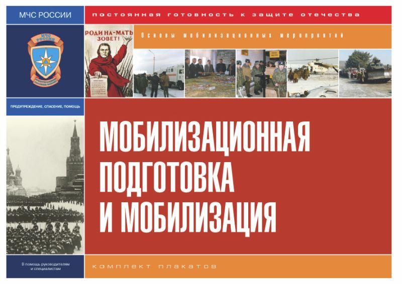 мобилизационная подготовка и мобилизация в рф Российской Федерации
