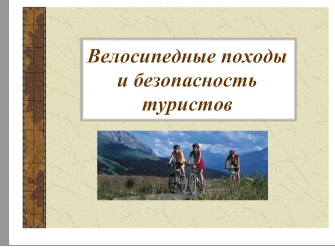 Доклад велосипедные походы и безопасность туристов 3944