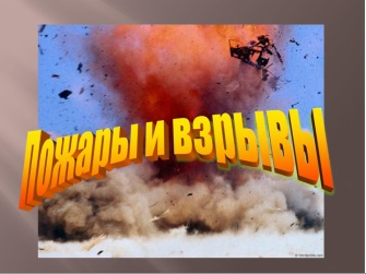 Доклад о пожарах и взрывах 8488