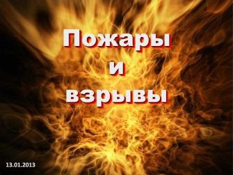 Доклад о пожарах и взрывах 861