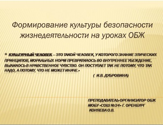 Формирование общей культуры в области безопасности жизнедеятельности доклад 955