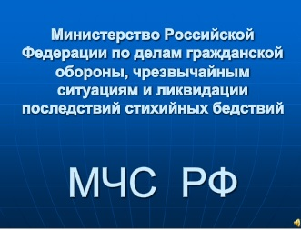 Мчс россии федеральный орган управления реферат 2350