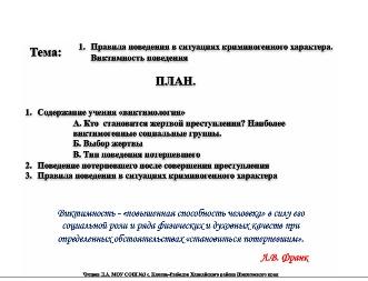 Доклад правила безопасного поведения в ситуациях криминогенного характера 3819