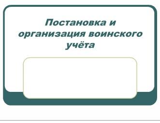 Реферат организация воинского учета и военная служба 4098