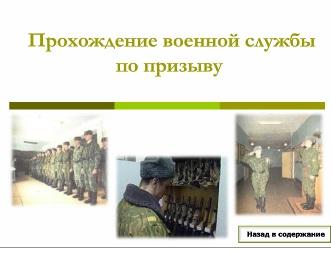 Основные условия прохождения военной службы по контракту реферат 5558