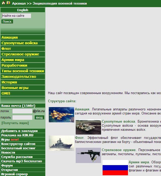 игровые военные сайты
